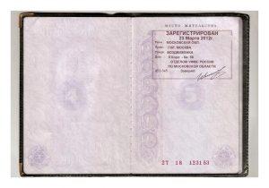 500 процентов от мошенника. Левый паспорт и прописка, которой пользуются мошенники