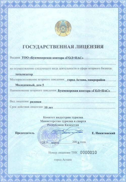 лицензия для букмекерских контор